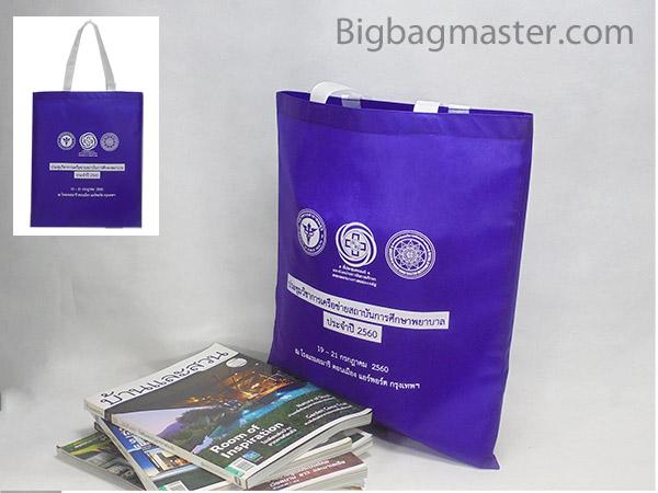 ถุงผ้าสปันบอนด์ SB1_09  ประชุมวิชาการเครือข่ายสถาบันการศึกษาพยาบาล