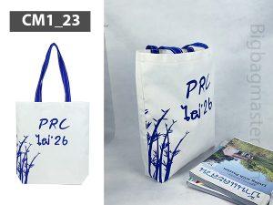 ถุงผ้าเชียงใหม่ PRC ไผ่ 26 BAG_CM1_23