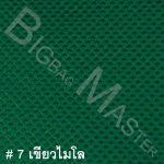 #7 ผ้าสปันบอนด์สีเขียวไมโล