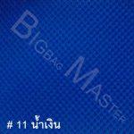 #11 ผ้าสปันบอนด์สีน้ำเงิน