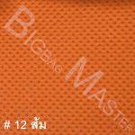 #12 ผ้าสปันบอนด์สีส้ม
