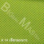 #14 ผ้าสปันบอนด์สีเขียวมะนาว