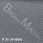 #20 ผ้าสปันบอนด์สีเทาอ่อน