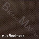 #21 ผ้าสปันบอนด์สีช็อคโกแลต