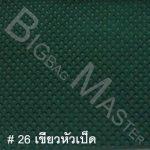 #26 ผ้าสปันบอนด์สีเขียวหัวเป็ด