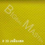 #39 ผ้าสปันบอนด์สีเหลืองสด
