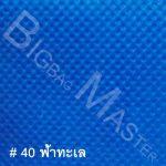 #40 ผ้าสปันบอนด์สีฟ้าทะเล