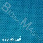 #52 ผ้าสปันบอนด์สีฟ้าแมรี่