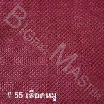 #55 ผ้าสปันบอนด์สีเลือดหมู