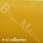 #63 ผ้าสปันบอนด์สีเหลืองทอง