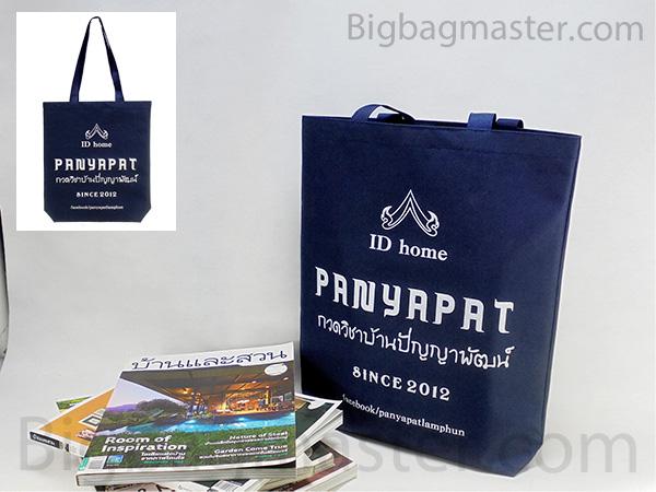 ถุงผ้าโรงเรียนกวดวิชา ลำพูน TUS1_02 PANYAPAT ผ้า600D