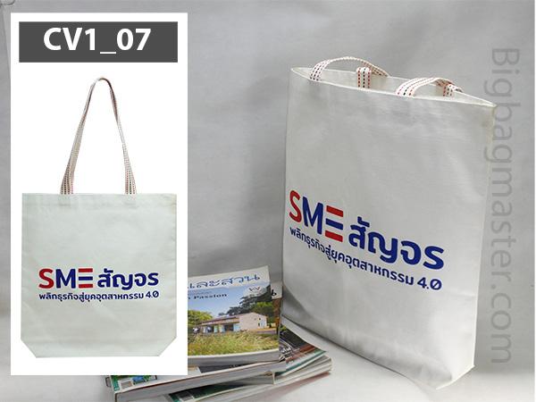 ถุงผ้าแคนวาส สกรีน CV1_07 SME สัญจร เชียงใหม่